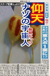 app_photo_tokyosports_7.jpg