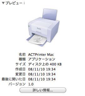 app_prod_actprinter_1.jpg