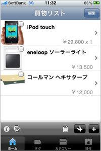 app_prod_mshopping_2.jpg