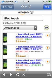 app_prod_mshopping_4.jpg