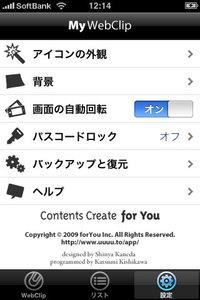 app_prod_mywebclip_15.jpg