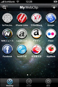 app_prod_mywebclip_4.jpg
