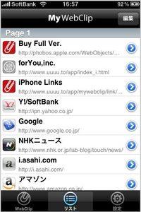 app_prod_mywebcliplite_22.jpg
