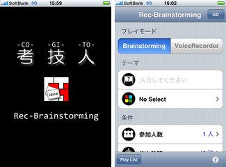 app_prod_recbraing_1.jpg