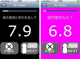 app_prod_recbraing_3.jpg