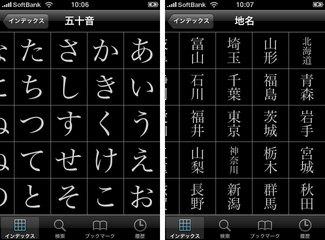 app_ref_daijirin_2.jpg