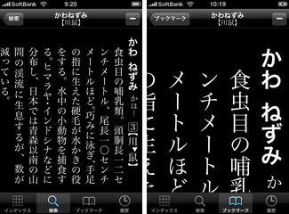 app_ref_daijirin_3.jpg