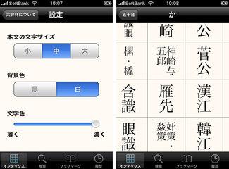 app_ref_daijirin_7.jpg