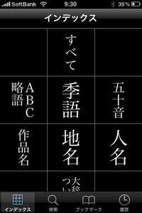 app_ref_daijirin_sale_1.jpg