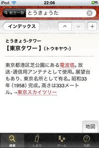 app_ref_daijisen2_3.jpg