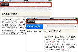 app_ref_daijisen_2.jpg