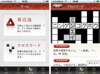 app_ref_daijisen_3.jpg