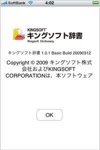 app_ref_kingsoft_9.jpg