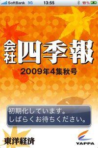 app_ref_shikiho_1.jpg