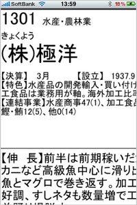 app_ref_shikiho_3.jpg