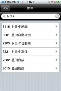 app_ref_shikiho_4.jpg