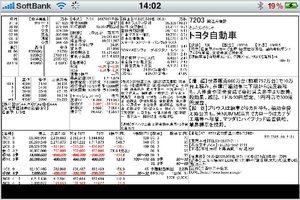 app_ref_shikiho_5.jpg