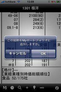 app_ref_shikiho_6.jpg