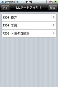 app_ref_shikiho_7.jpg