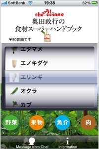 app_ref_shokuzai_2.jpg