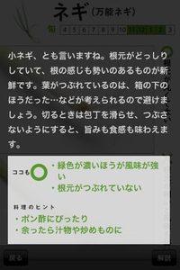app_ref_shokuzai_4.jpg