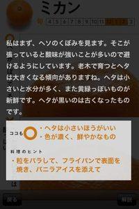 app_ref_shokuzai_6.jpg