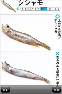 app_ref_shokuzai_8.jpg