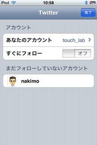 app_sns_airfollow_7.jpg