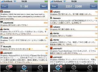 app_sns_fastweet_1.jpg