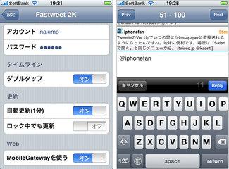 app_sns_fastweet_2.jpg