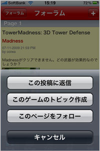 app_sns_gamelog_11.jpg