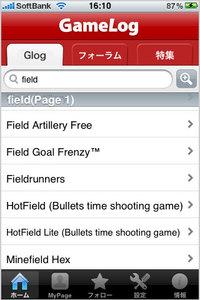 app_sns_gamelog_5.jpg