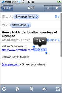 app_sns_glympse_11.jpg