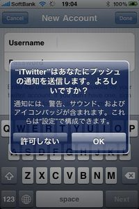 app_sns_itwitter_1.jpg