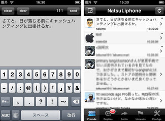 app_sns_natsu_4.jpg
