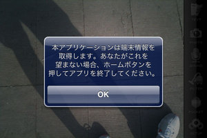 app_sns_sekaicamera_3.jpg