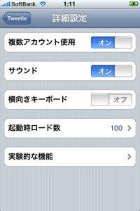 app_sns_tweetie_8.jpg