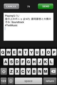 app_sns_twitmusic_4.jpg