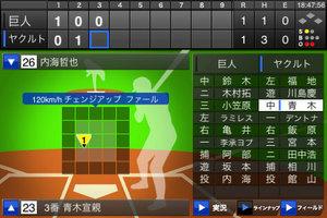 app_sports_sponichi_5.jpg