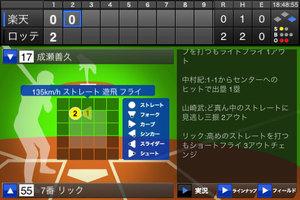 app_sports_sponichi_6.jpg