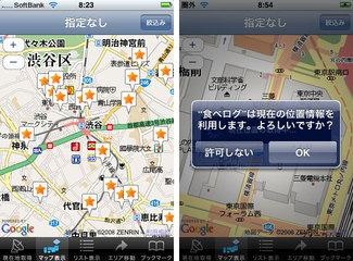 app_tablelog_6.jpg