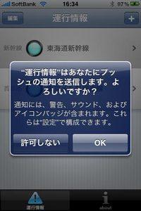app_travel_ekitanunkou_1.jpg