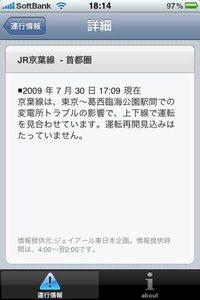 app_travel_ekitanunkou_3.jpg