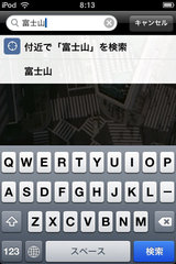 app_travel_gearth_4.jpg