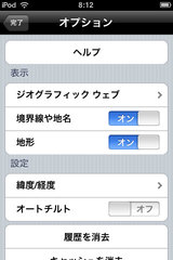 app_travel_gearth_5.jpg