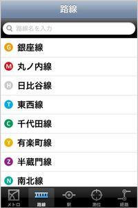 app_travel_tokyounderground_2.jpg