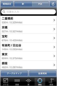 app_travel_tokyounderground_4.jpg