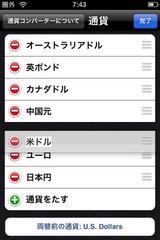 app_util_curconverter_2.jpg