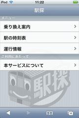 app_util_ekitan_0.jpg
