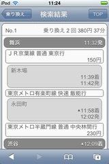 app_util_ekitan_1.jpg